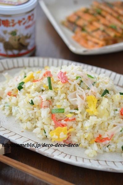 カニカマ炒飯1