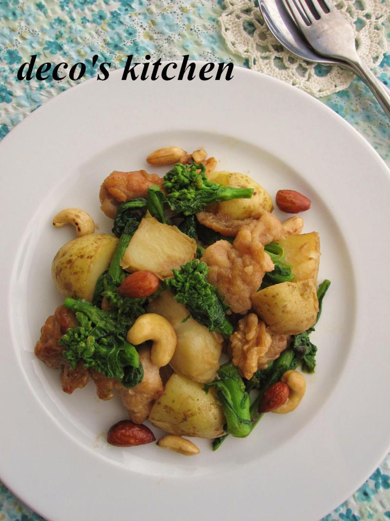 decoの小さな台所。-菜の花と新じゃがのナッツ炒め1