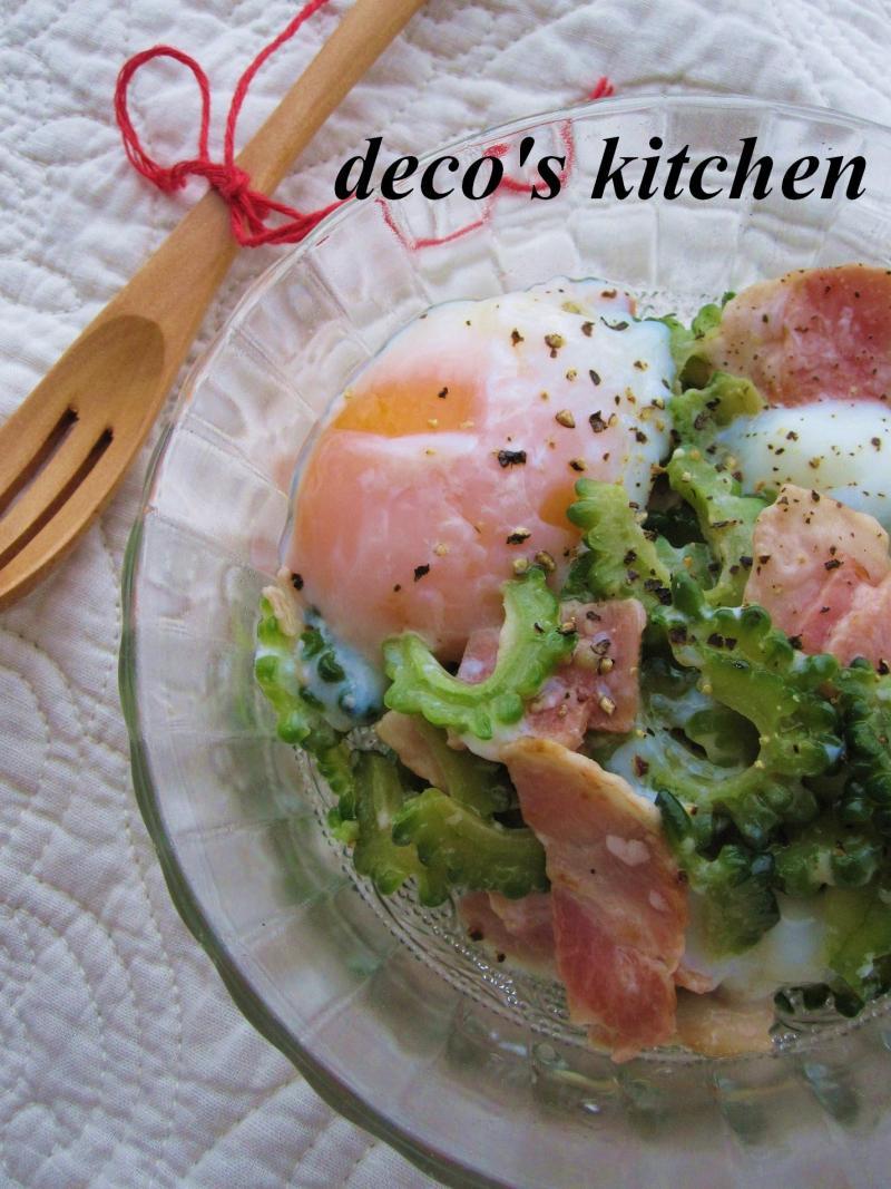 decoの小さな台所。-ゴーヤのカルボナーラ風2
