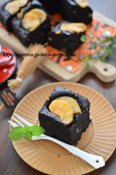 柿チョコブラウニー1