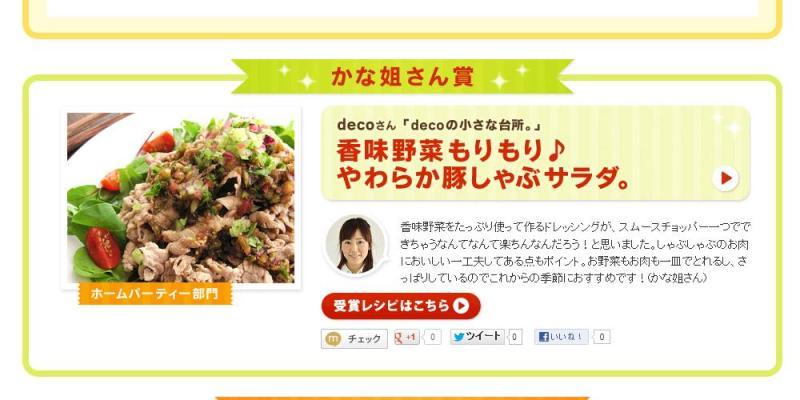 decoの小さな台所。-201207スムースチョッパー受賞