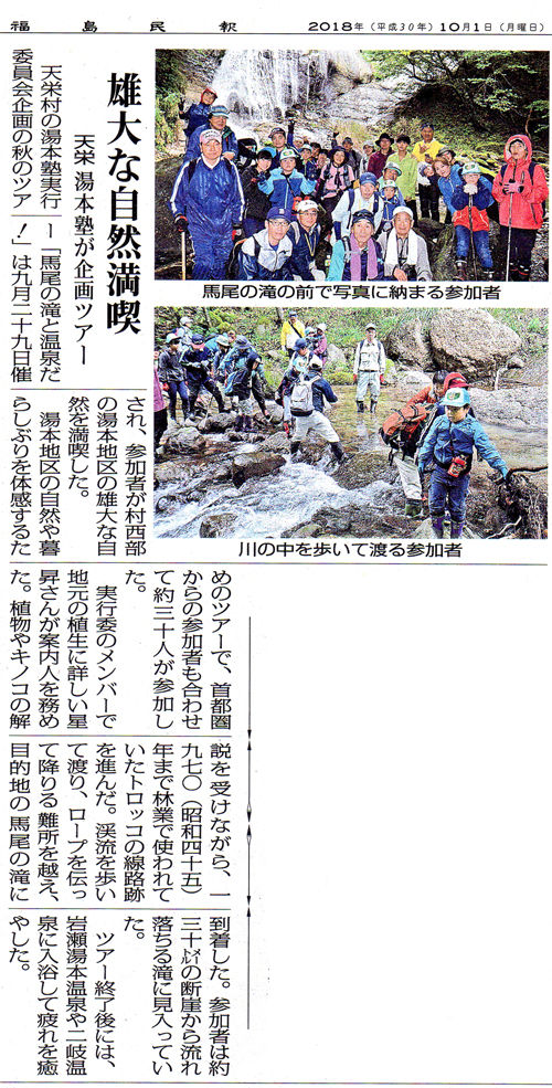 181001_湯本塾馬尾滝民報