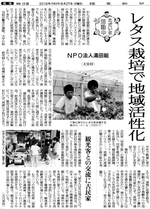 180827_読売新聞_original