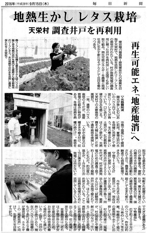 160915_地熱ハウス毎日新聞