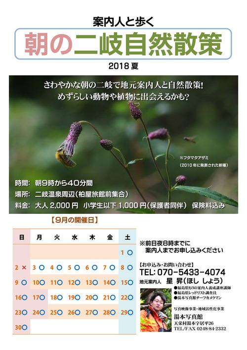 二岐案内2018-09