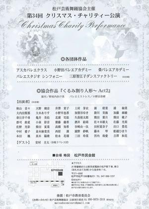 2018松戸02