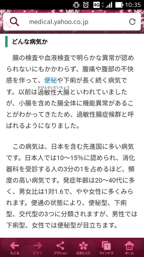 Screenshot_20180121-103546