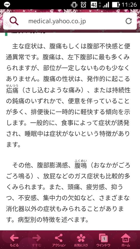 Screenshot_20180121-112646