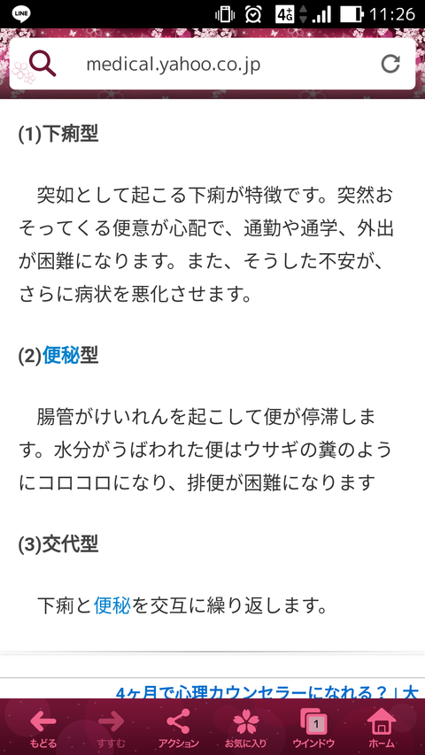 Screenshot_20180121-112651