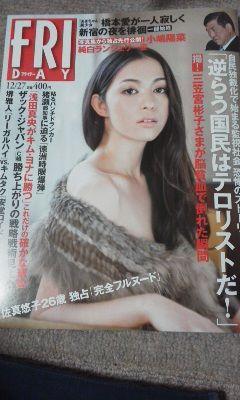 岩佐真悠子の画像 p1_26