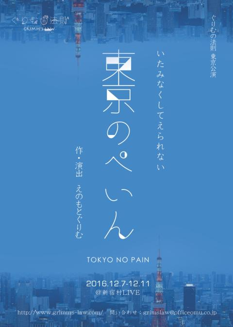 tokyo_no_pain