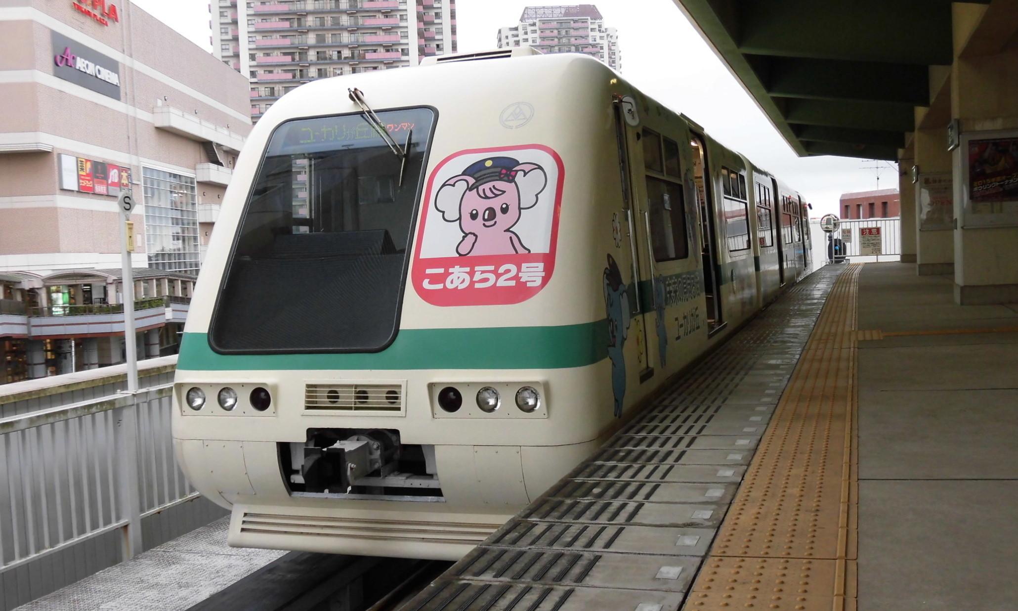 Yamaman_Yūkarigaoka_Line_1000_Series