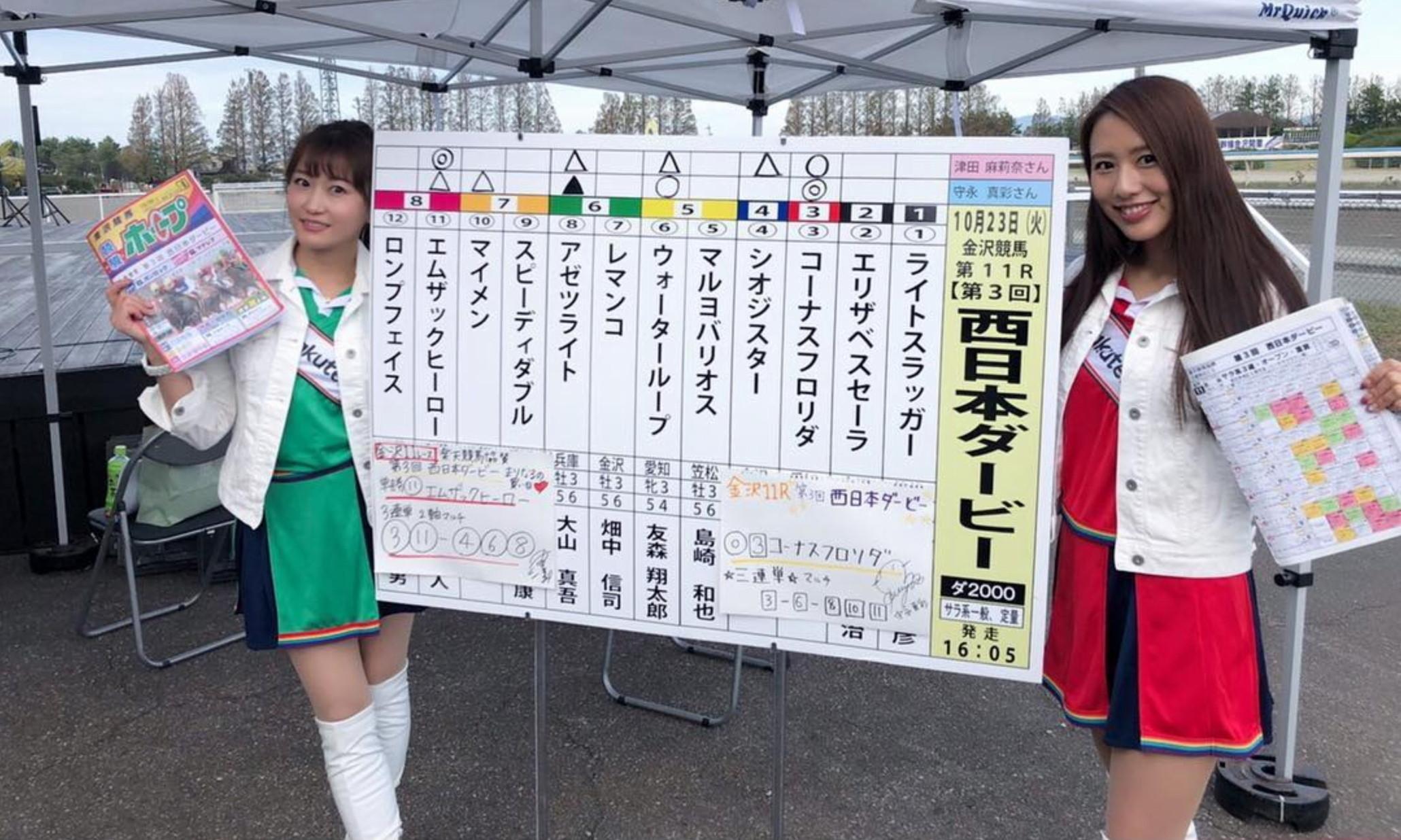 Marina_Tsuda_with_Maaya_Morinaga