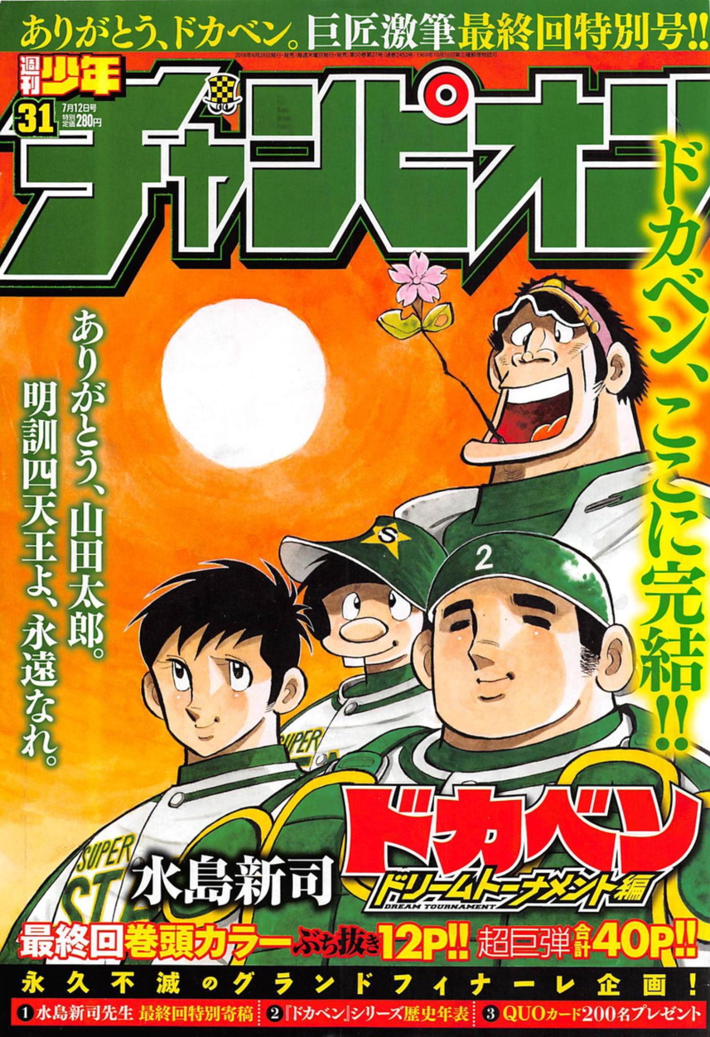 Shukan-Shonen-Champion