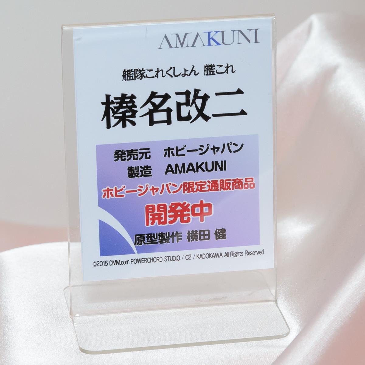 CH2015-AMA-005