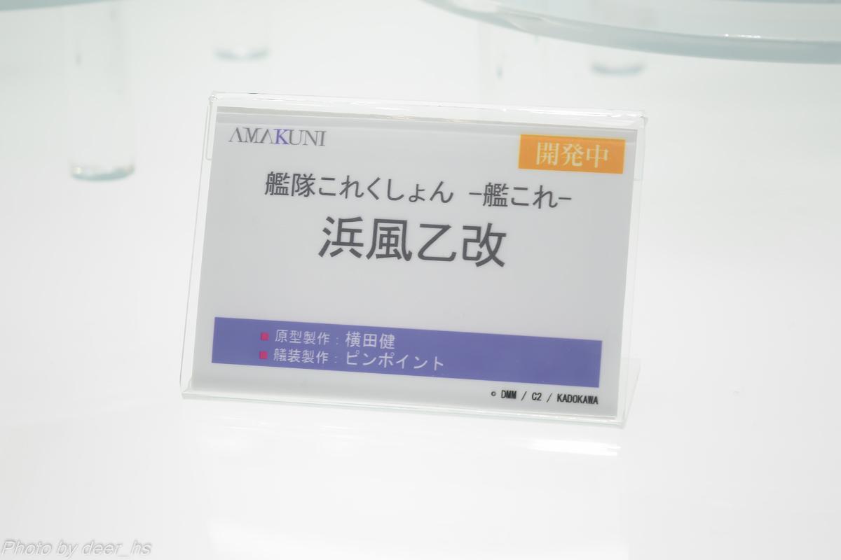 WF2020W-AMA-013