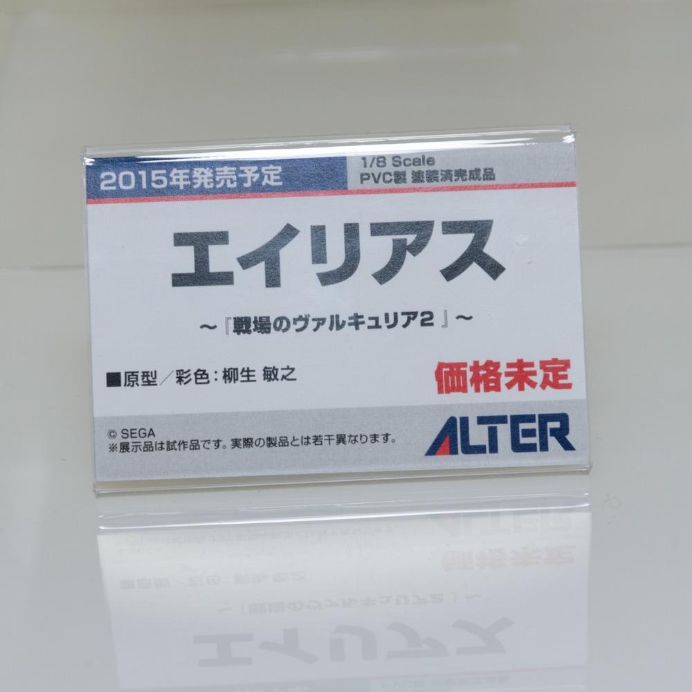 MGH2014S-ALT-023