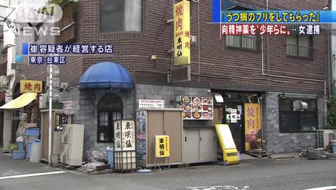 韓国系焼肉屋は犯罪者のたまり場です