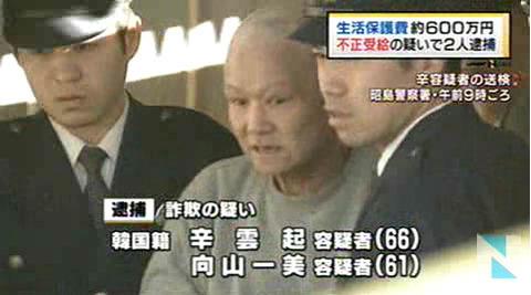 韓国人犯罪者は即刻死刑にすべし