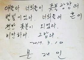 セウォル号犠牲者に感謝するバ韓国の文在寅