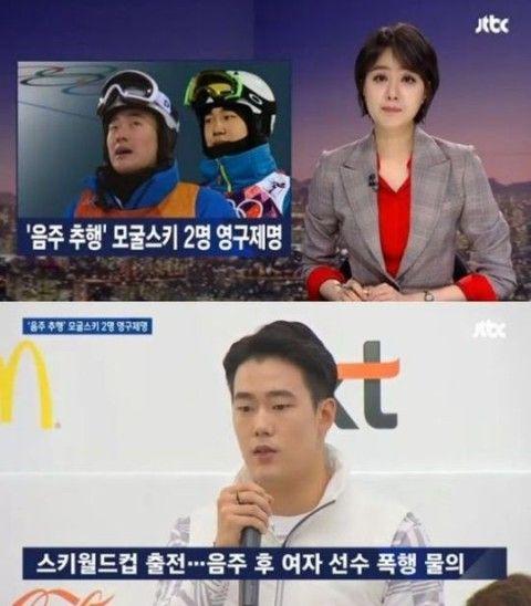 平昌冬季五輪モーグル男子韓国代表がレイプ未遂