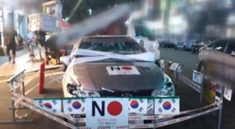 バ韓国塵風情が日本車に乗るな!