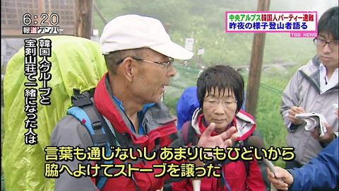 韓国塵に殺されそうになった日本人被害者