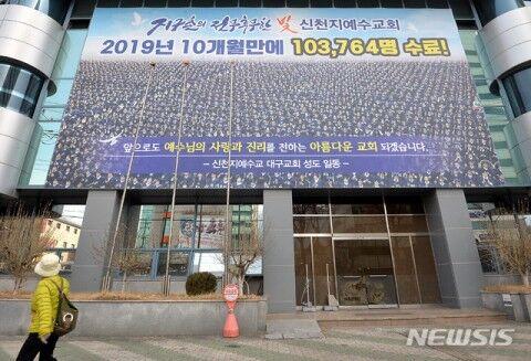 バ韓国のカルト宗教の協会でコロナウイルスが拡散