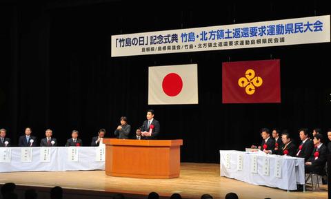 22日に行われていた竹島の日記念式典