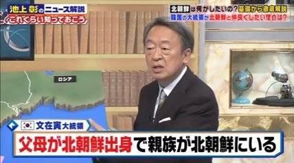 バ韓国文大統領は北朝鮮シンパ