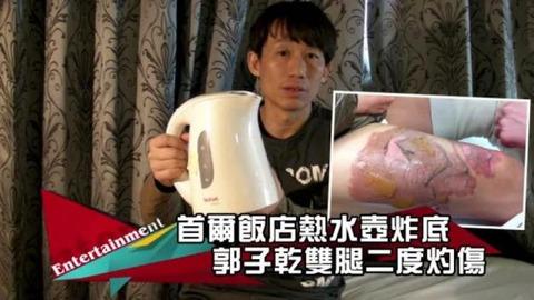 2審でも敗訴が確定した台湾のタレント郭子乾