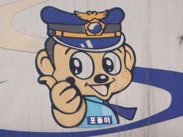 バ韓国警察のキャラクタ