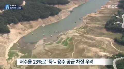 貯水池が続々と干上がっているバ韓国