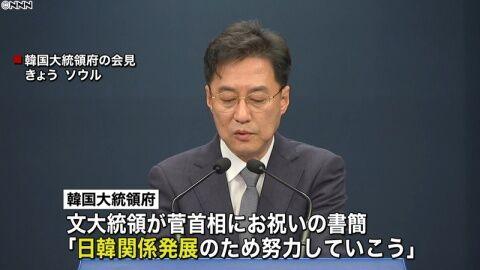 菅首相に秋波を送るバ韓国のキチガイども