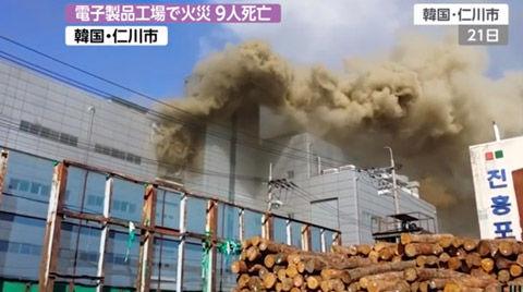バ韓国の電子製品工場で火災、9匹が死亡