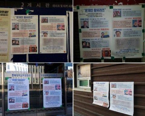 バ韓国の100以上の大学に張られた文大統領批判ポスター