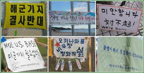 ハングルで反対活動するバ韓国塵ども