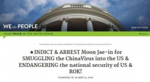 米の請願サイトにバ韓国・文在寅の逮捕依頼