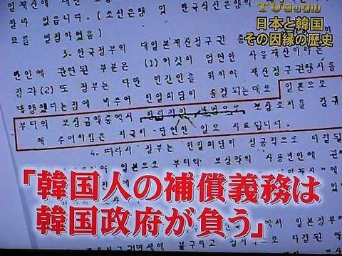 国際条約を一方的に破棄するのがバ韓国塵です