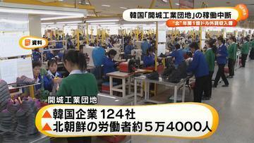 南北経済協力企業を支援するバ韓国政府