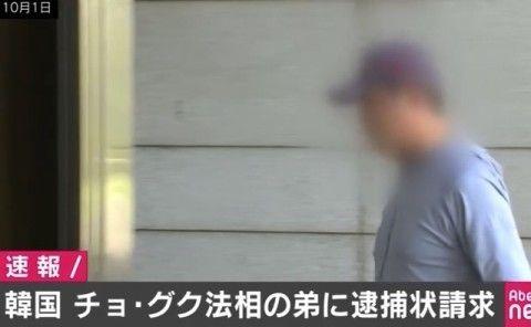 バ韓国の法相、チョ・グクの弟に逮捕状!!