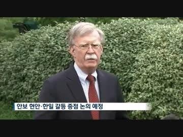 バ韓国訪問中のボルトン米大統領補佐官