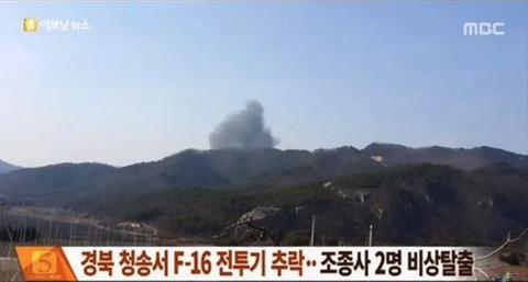 2016年3月に発生したバ韓国のF16D戦闘機墜落事故