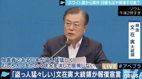 税金の無駄遣いが天才的なバ韓国の文酋長