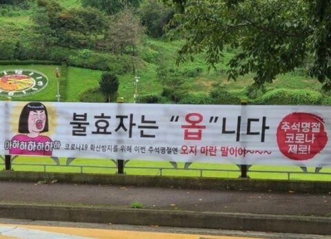 秋夕期間の帰省に反対するバ韓国の地方都市