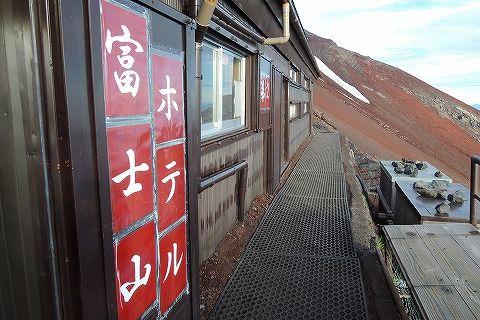 富士山8合目の富士山ホテルで韓国塵従業員が死亡!