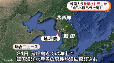 バ韓国塵1匹が北朝鮮に銃撃されて死亡