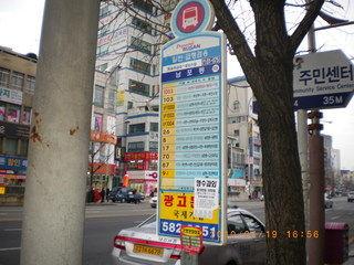 韓国のバスは乗客乗員全員キチガイ