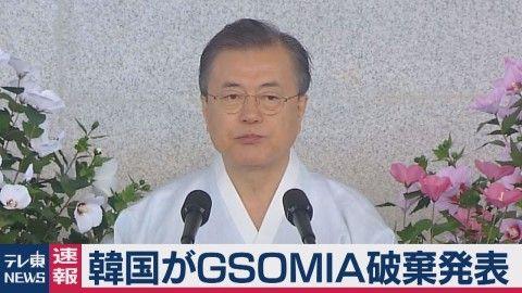 GSOMIA破棄を決定したバ韓国政府