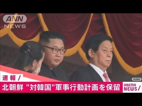 バ韓国への軍事計画を保留した北朝鮮